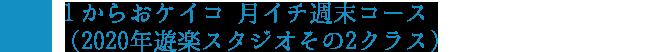 1からおケイコ 月イチ週末コース(2019年度遊楽スタジオ)