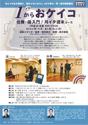 1からおケイコ 月イチ週末コース 遊楽スタジオ